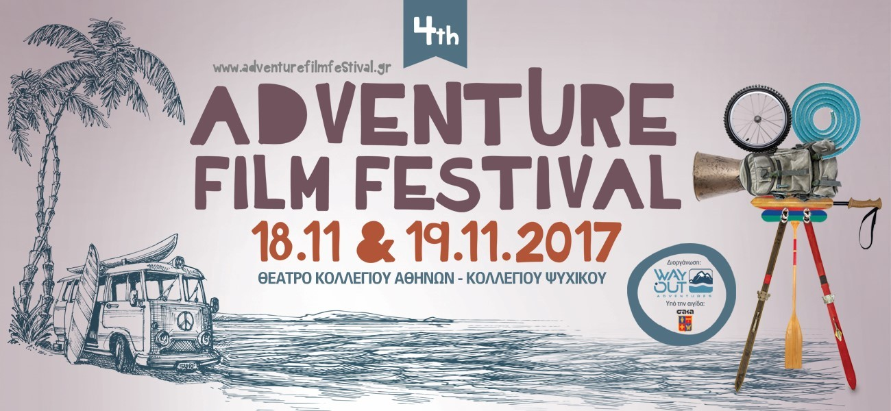 Athens Adventure Film Festival 2017 Athens College Theatre