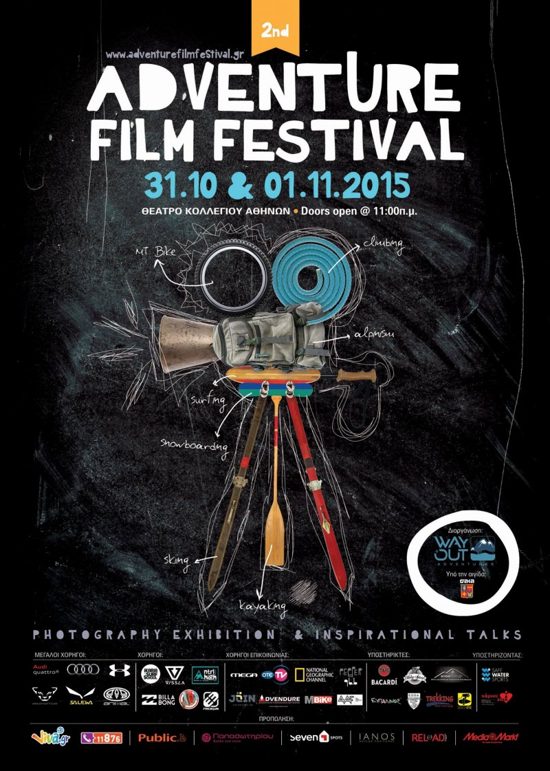 Athens Adventure Film Festival 2015