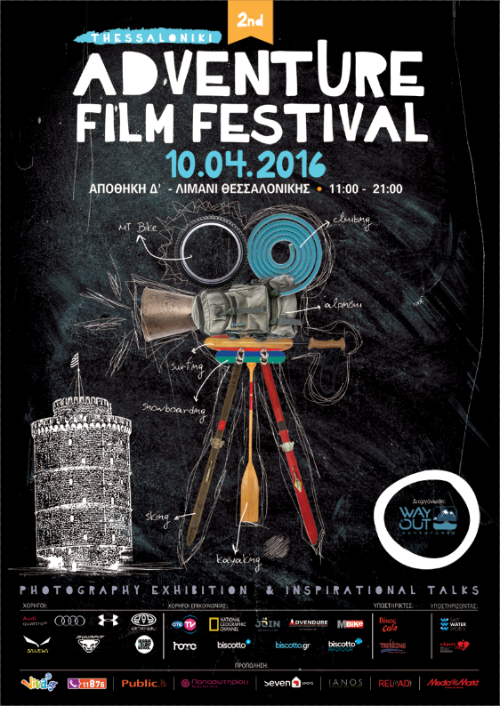 Thessaloniki Adventure Film Festival 2016