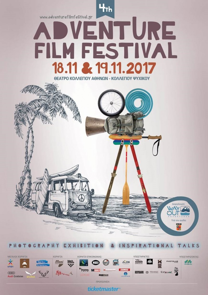 Athens Adventure Film Festival 2017